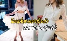 เซ็กซี่เป็นเหตุ!! นักแสดงสาวหน้าหวาน เปลี่ยนลุคจนแซ่บ โดนเสี่ยหลอกซื้อตัว ผ่านดารารุ่นพี่! (คลิป)