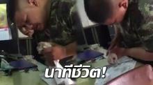 ระทึกสุดหัวใจ!! นาที ทหาร ช่วยลูกสุนัขพลัดตกน้ำเกือบจมเสียชีวิต เห็นแล้วน้ำตาซึม(คลิป)