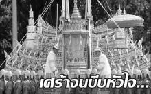 ก้มลงกราบ...น้ำตานอง นี่คือบทเพลง สรรเสริญพระบารมี ที่เศร้าจนบีบหัวใจ ของคนไทยทั้งชาติ (คลิป)