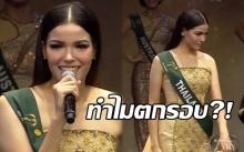 ฟังชัดๆ! นี่คือคำสารภาพจากปากของ ฟ้าใส ตัวแทนสาวไทยทำไมถึงตกรอบ Miss Earth 2017 !?