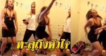 จุดจบสายย่อ!! สาวเต้นกำลังมัน กำลังงัดท่าสาละวันเตี้ยลง ลืมมองข้างหลัง สะดุ้งโหยง!! (คลิป)