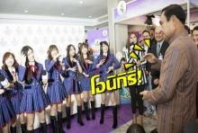 เปิดคลิป นายกฯ เต้น คุ้กกี้เสี่ยงทาย ของ BNK48 พริ้วมาก