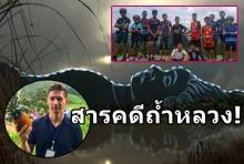 มาดู สารคดี 'ABCNEWS'กับภารกิจกู้ภัยถ้ำหลวงช่วย 13 ชีวิตทีมหมูป่า(คลิป)