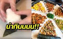 หิวเลย!! เมื่อ 'พิซซ่า'รวมตัวกับ'ซูชิ' บอกเลยน่ากินมว๊ากกก (คลิป)