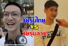 แพงไม่แพ้ไทย เปิดคลิปวัยรุ่นลาวแต่งตัว หัวจรดเท้าราคาสุดอลังกาล!!(คลิป)