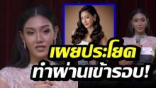 เผยประโยคกินใจ! ตัวแทนสาวไทย กล่าวบนเวทีระดับโลก ทำเอาน้ำตาคลอ!! (คลิป)
