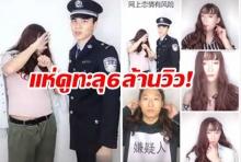 แห่ดูทะลุ6ล้านวิว!ชาวจีนแห่ชูตำรวจยอมสวยเตือนภัยสังคมออนไลน์