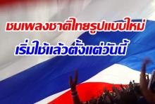 ชมเพลงชาติไทยรูปแบบใหม่ เริ่มใช้เเล้วตั้งแต่วันนี้(คลิป)