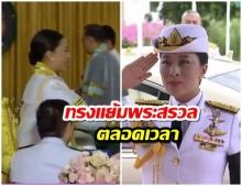 เจ้าฟ้าพัชรกิติยาภาฯ ทรงพระราชทานปริญญาบัตรแก่ผู้สำเร็จการศึกษาเป็นครั้งแรก!! (คลิป)