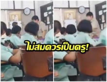 สุดสะเทือน! ครูพ่นคำหยาบ - ตบหัวนักเรียน โชคดีมีคนถ่ายคลิปมัดตัว(คลิป)