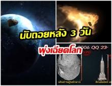 นาซ่าเตือนด่วน ดาวเคราะห์พุ่งเฉียดโลก ระทึก 10 ส.ค.(คลิป)