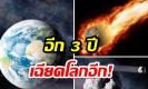 นาซ่ายันดาวเคราะห์พุ่ง ชาวโลกอย่าตื่น แนะส่องกล้องดู ลุ้นต่อจะเฉียดอีก 3 ปี (คลิป)