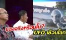 ของจริงหรือมโน? UFO เยือนโลก กลุ่มนักท่องเที่ยวเขากะลายันเจอมนุษย์ต่างดาว
