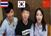 ฮาน้ำตาแตก!ความแตกต่างของภาษา ไทย-เกาหลี-จีน!!