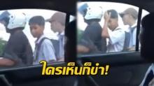มาแบบเนียนๆ! นักเรียนคนนี้ แอบเหล่ ส่องกระจกรถข้างๆ นี่คือเหตุการณ์ที่หยุดขำไม่ได้!! (คลิป)