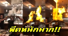 เชฟเสิร์ฟเมนูพิเศษจุดไฟขึ้นในจานอาหาร พอจะเสิร์ฟเท่านั้นแหละ พีคหนักมาก!! (คลิป)