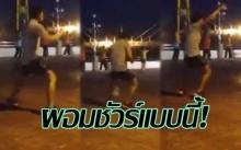 ผอมชัวร์แบบนี้! สุดยอดการเต้นแอโรบิค ที่ชาวเน็ตฟันธง เต้นแบบนี้ยังไงก็ต้องผอม! (คลิป)