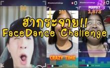 ฮากระจาย!! เกมส์FaceDance Challengeที่กำลังฮิตในช่วงนี้