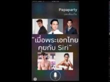คลิปนี้รับประกันความฮา!! (พากย์นรก) เมื่อพระเอกไทยคุยกับ Siri