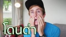 ความผิดพลาดของคลิปฝรั่งแกล้งคนไทย!!