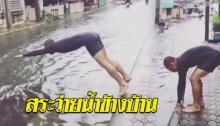 หนุ่มเปลี่ยนเรื่องเครียดให้เป็นความฮา สวมชุดว่ายน้ำเต็มยศ ฟรีสไตล์ข้ามถนน!! (คลิป)