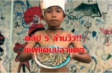 คลิป 5 ล้านวิว ยำกระปอม เชฟแดนปลาแดก