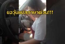 ฮาหนักมาก!!! อู้คำเมืองสอนสาวเหนือ หัดขับรถเกียร์กระปุก