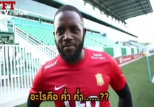 อย่างฮา!!มาฟังสำเนียงภาษาไทย ของเหล่านักเตะต่างชาติในไทยลีก