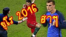 เหตุการณ์ฮาๆในศึกฟุตบอล ยูโร2016 (ชมคลิป)
