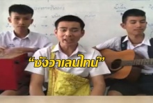 """นักเรียนประชดรัก แต่งเพลง """"ซังวาเลนไทน์"""" เนื้อหาโดนใจคนโสด"""