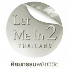 LET ME IN THAILAND SEASON2   EP.02 สาวผู้มีใบหน้าบิดเบี้ยว   8 ต.ค. 59