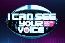 I Can See Your Voice นักร้องซ่อนแอบ EP.55 เป๊ก วง Zeal