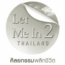 LET ME IN THAILAND SEASON2 | Ep.09 เทปพิเศษ