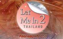LET ME IN THAILAND SEASON2 | EP.03 สาวเสียโฉมเพราะอุบัติเหตุ | 19 พ.ย. 59