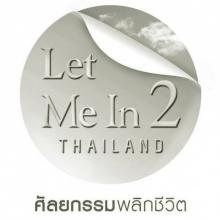 LET ME IN THAILAND SEASON2 EP.06 สาวคางยาวที่ชีวิตรันทด