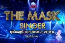 The Mask Singer หน้ากากนักร้อง EP.9