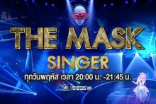 THE MASK SINGER หน้ากากนักร้อง EP.8