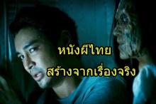 ใจไม่แข็งอย่าดู!! 5 หนังผีไทย ที่สร้างมาจากเรื่องจริง