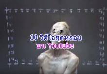 ใจไม่ถึงอย่าดู!! 10 อันดับ วิดีโอสุดหลอนบน YouTube