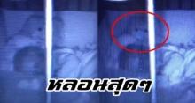 หลอนจนขนหัวลุก!! ตั้งกล้องถ่ายลูกน้อยตอนนอน จู่ๆตุ๊กตาหมีขยับหัวเองได้ (คลิป)
