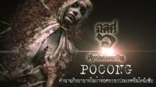 Pocong ผีผ้าห่อศพที่คอยเดินตามติด อีกหนึ่งตำนานสยองขวัญยอดฮิตของประเทศอินโดนีเซีย (มีคลิป)