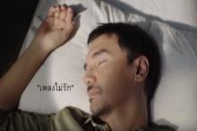 Bedroom Audio - เพลงไม่รัก [Official Music Video]