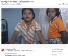 คลิปฮอต เด็กไทยร้อง Rolling In The Deep เพราะใช่เล่น ชาวเน็ตชอบใจกดไลค์กระจาย