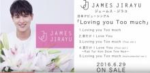 กรี๊ดด!!ตัวอย่างเพลงของเจมส์ จิรายุDebutที่ญี่ปุ่นมิ.ย.นี้