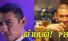ฟังกันยัง?? คำยินดี เวอร์ชั่น ป๋อมแป๋ม เทยเที่ยวไทย ตามคำเรียกร้อง อย่างฮา! (คลิป)