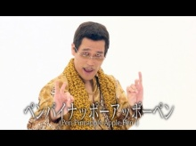 เต้นกันให้มันไปข้าง!! PPAP แบบเต็มเพลงมาแล้ว !!