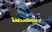 """เยี่ยมไปเลย! """"Stan"""" หุ่นช่วยหาที่จอดรถ ไม่ต้องเสียเวลาอีกต่อไป!!!"""