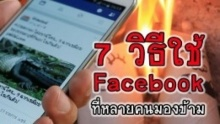 7 วิธีใช้ Facebook ที่หลายคนไม่รู้
