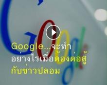 มาดูวิธีที่ Google ใช้กวาดล้างข่าวปลอม