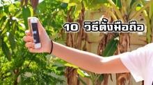 10 วิธีตั้งมือถือถ่ายรูปไม่ต้องง้อใคร เพียงแค่ใช้อุปกรณ์ง่าย ๆ